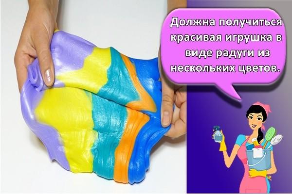 Должна получиться красивая игрушка в виде радуги из нескольких цветов.