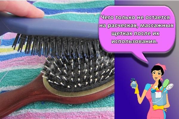 Чего только не остается на расческах, массажных щетках после их использования.