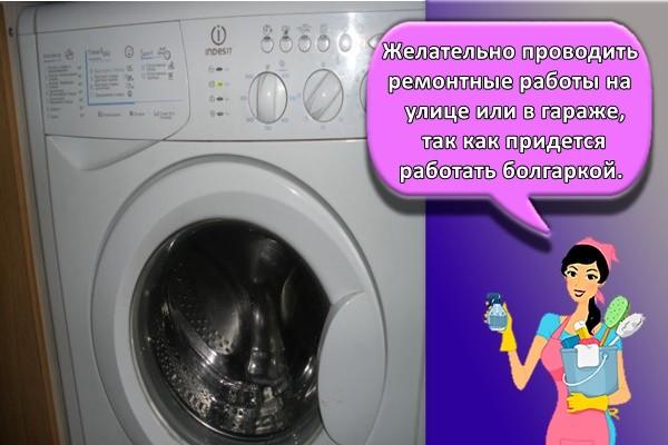 Желательно проводить ремонтные работы на улице или в гараже, так как придется работать болгаркой.