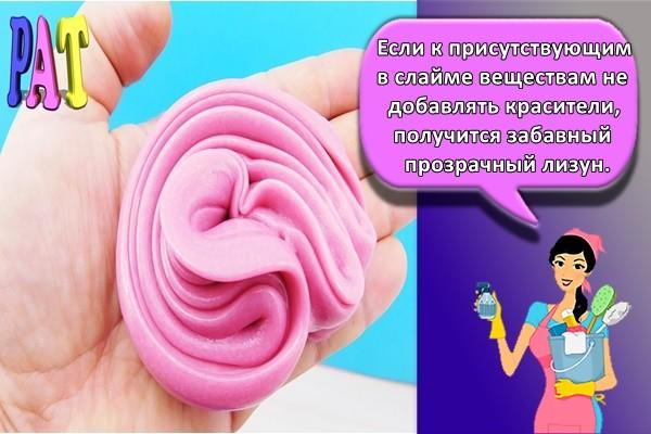 Если к присутствующим в слайме веществам не добавлять красители, получится забавный прозрачный лизун.