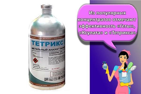 Из популярных концентратов отмечают эффективность «Геты», «Ксулата» и «Тетрикса».