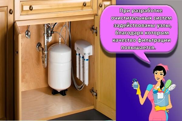 При разработке очистительных систем задействованы узлы, благодаря которым качество фильтрации повышается.