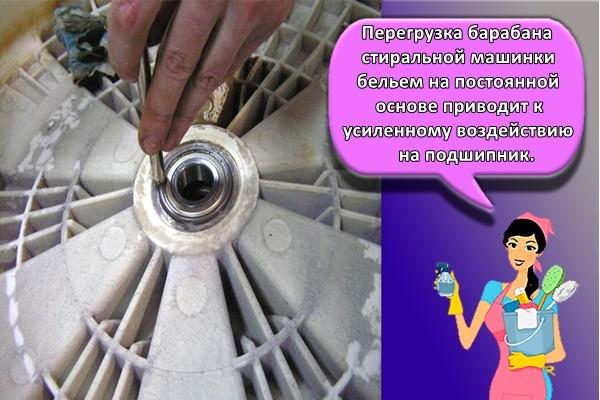 Перегрузка барабана стиральной машинки бельем на постоянной основе приводит к усиленному воздействию на подшипник.