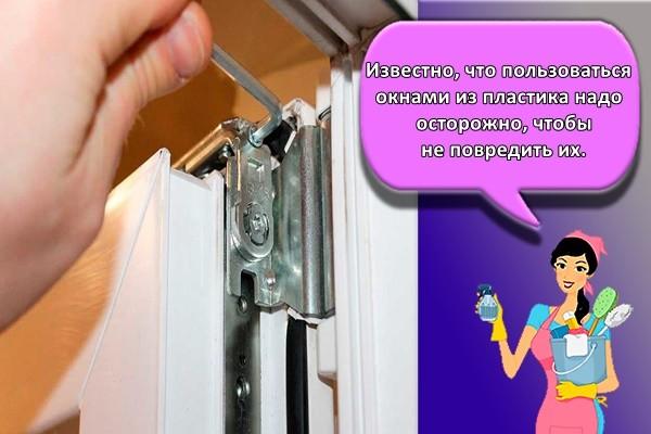 Известно, что пользоваться окнами из пластика надо осторожно, чтобы не повредить их.