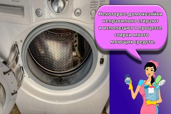 Некоторые домохозяйки неправильно стирают и используют в процессе стирки много моющих средств.