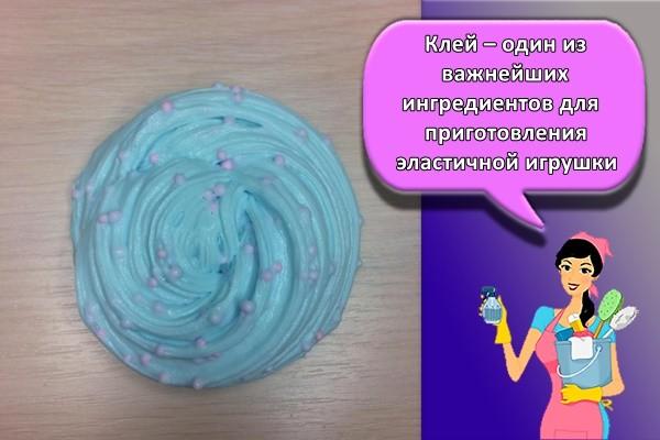 Клей – один из важнейших ингредиентов для приготовления эластичной игрушки