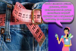 10 способов, как можно сделать, чтобы джинсы сели на размер меньше