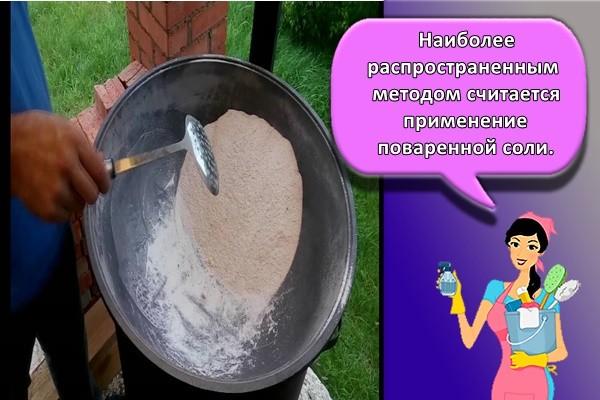 Наиболее распространенным методом считается применение поваренной соли