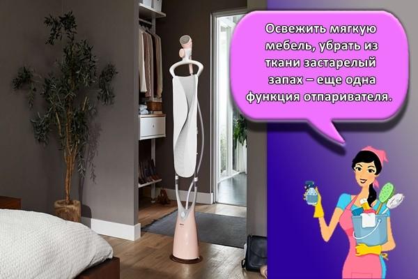 Освежить мягкую мебель, убрать из ткани застарелый запах – еще одна функция отпаривателя.