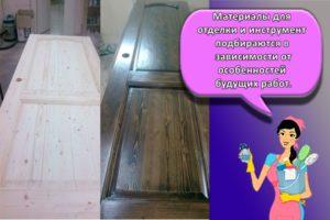 Правила ремонта и реставрации деревянных дверей своими руками