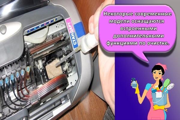 Некоторые современные модели оснащаются встроенными дополнительными функциями по очистке.