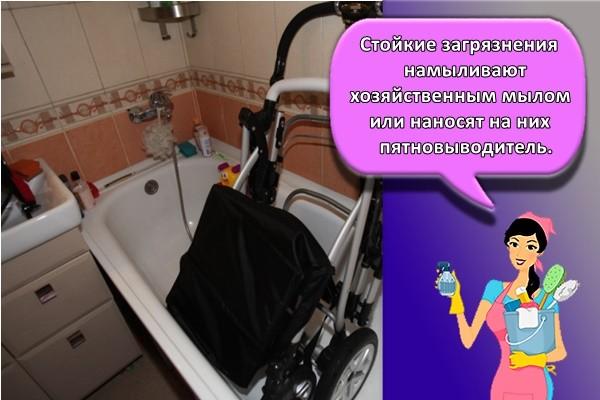 Стойкие загрязнения намыливают хозяйственным мылом или наносят на них пятновыводитель.