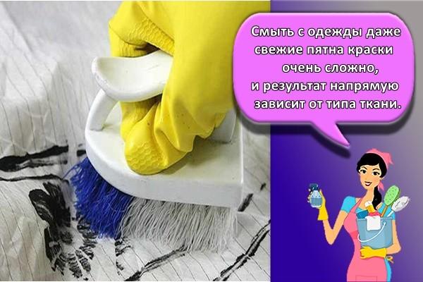 Смыть с одежды даже свежие пятна краски очень сложно, и результат напрямую зависит от типа ткани.