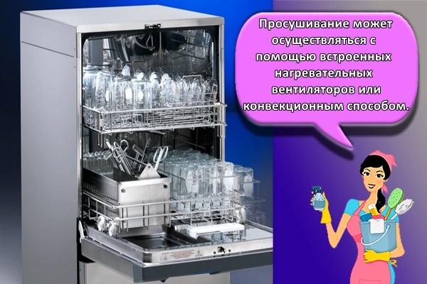 Просушивание может осуществляться с помощью встроенных нагревательных вентиляторов или конвекционным способом.