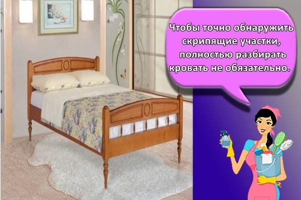 Чтобы точно обнаружить скрипящие участки, полностью разбирать кровать не обязательно.