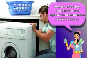 Причины и что делать, если стиральная машина прыгает при отжиме
