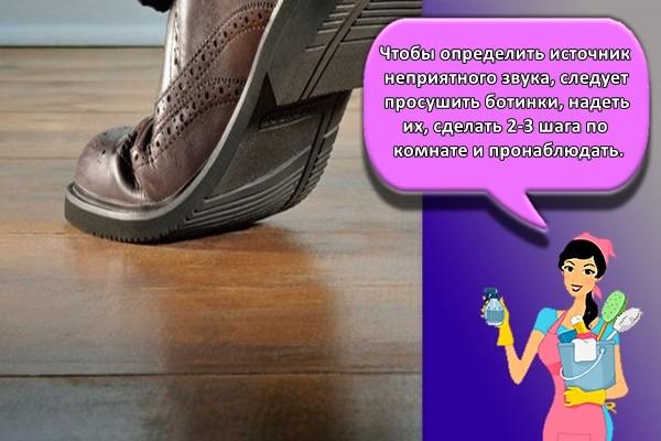 Чтобы определить источник неприятного звука, следует просушить ботинки, надеть их, сделать 2-3 шага по комнате и пронаблюдать.