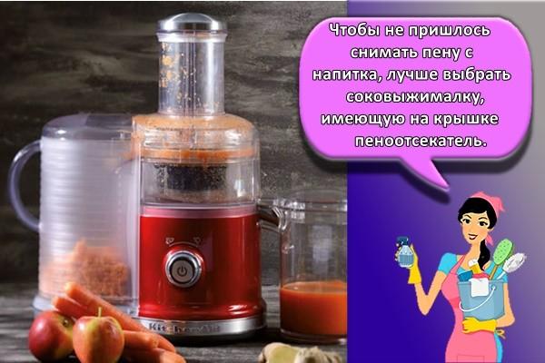 Чтобы не пришлось снимать пену с напитка, лучше выбрать соковыжималку, имеющую на крышке пеноотсекатель.