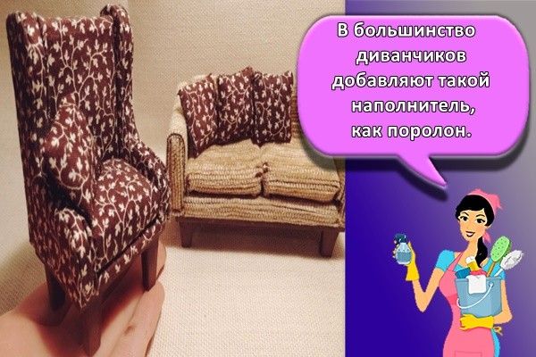 В большинство диванчиков добавляют такой наполнитель, как поролон.