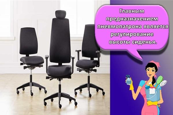 Главным предназначением пневмопатрона является регулирование высоты сиденья.