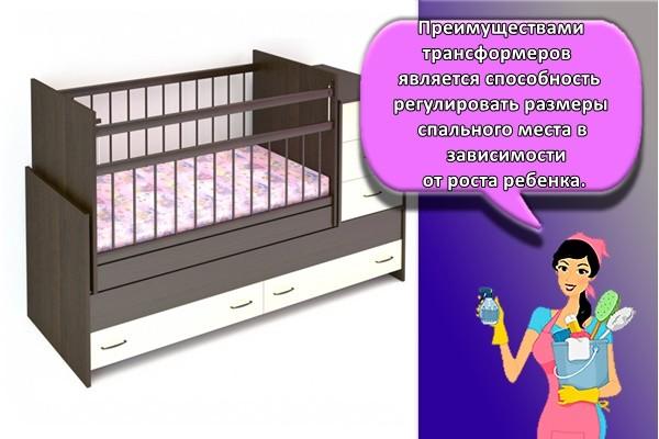 Преимуществами трансформеров является способность регулировать размеры спального места в зависимости от роста ребенка.