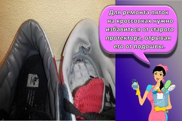 Для ремонта пяток на кроссовках нужно избавиться от старого протектора, отрывая его от подошвы