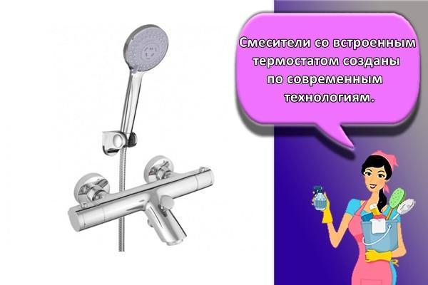 Смесители со встроенным термостатом созданы по современным технологиям.