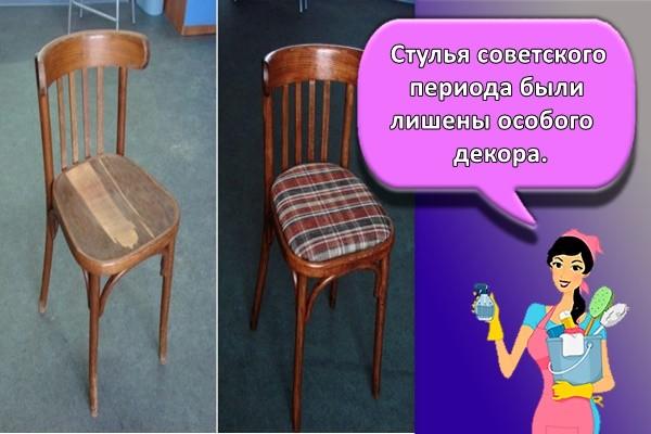 Стулья советского периода были лишены особого декора.