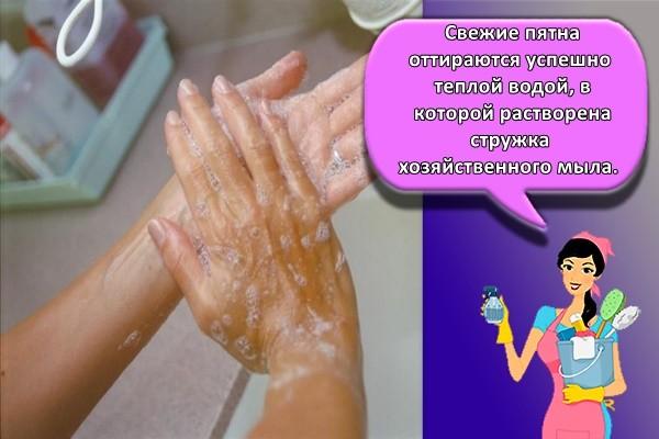 Свежие пятна оттираются успешно теплой водой, в которой растворена стружка хозяйственного мыла