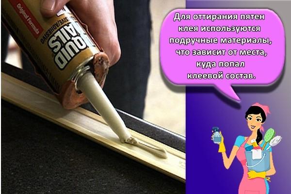 Для оттирания пятен клея используются подручные материалы, что зависит от места, куда попал клеевой состав.