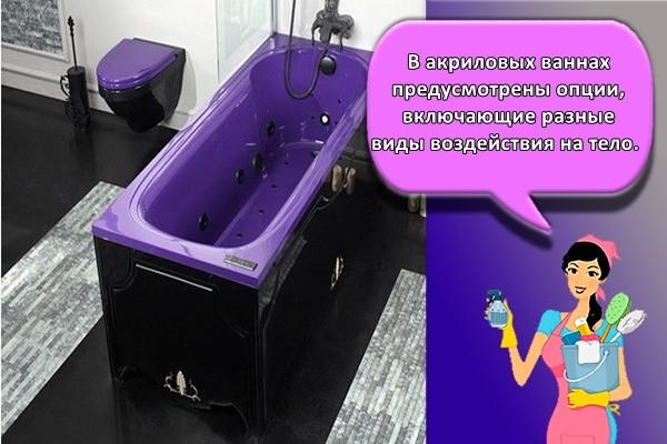 В акриловых ваннах предусмотрены опции, включающие разные виды воздействия на тело