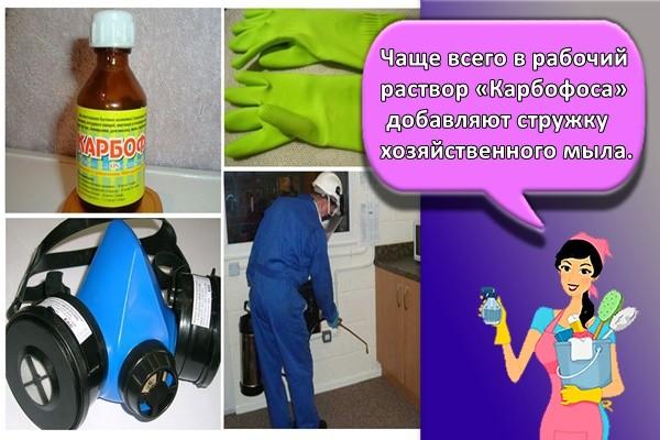 Чаще всего в рабочий раствор «Карбофоса» добавляют стружку хозяйственного мыла.