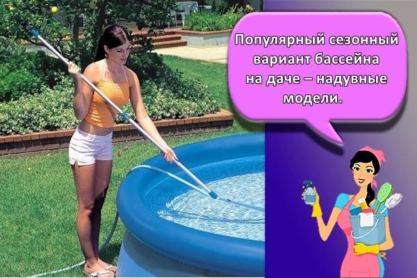 Популярный сезонный вариант бассейна на даче – надувные модели.