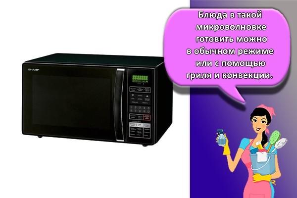 Блюда в такой микроволновке готовить можно в обычном режиме или с помощью гриля и конвекции.