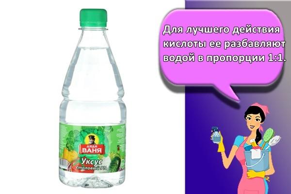 Для лучшего действия кислоты ее разбавляют водой в пропорции 1:1.