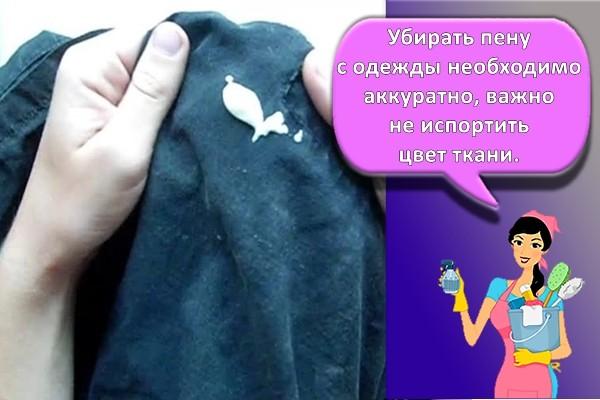 монтажная пена на одежде