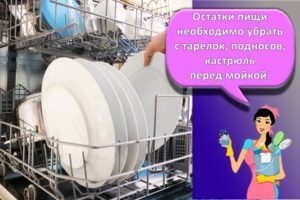 Что можно мыть в посудомоечной машине, а что нельзя и почему так
