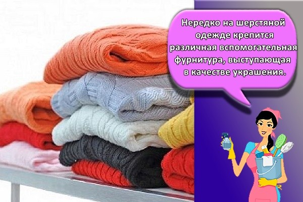 Нередко на шерстяной одежде крепится различная вспомогательная фурнитура, выступающая в качестве украшения.