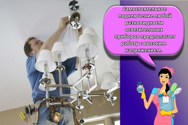 Самостоятельное подключение любой разновидности осветительных приборов предполагает работу с высоким напряжением.