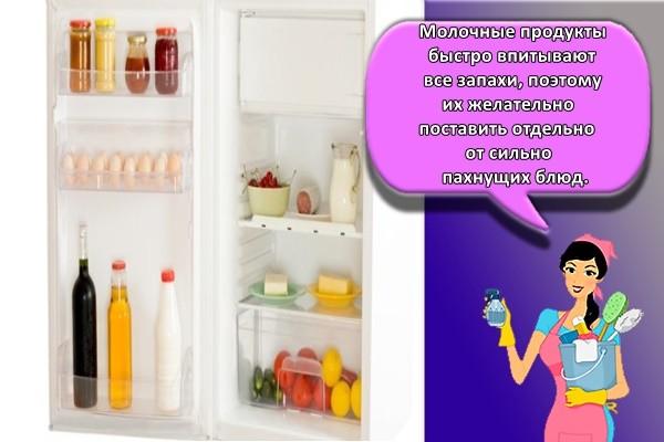 Молочные продукты быстро впитывают все запахи, поэтому их желательно поставить отдельно от сильно пахнущих блюд.