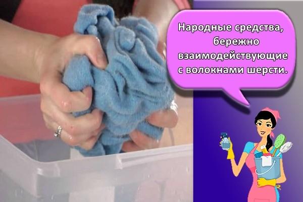 Народные средства, бережно взаимодействующие с волокнами шерсти.