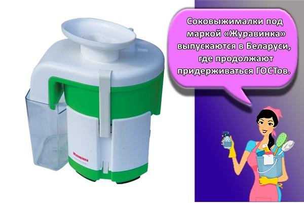 Соковыжималки под маркой «Журавинка» выпускаются в Беларуси, где продолжают придерживаться ГОСТов.