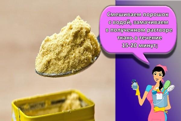смешиваем порошок с водой; замачиваем в полученном растворе ткань в течение 15-20 минут;