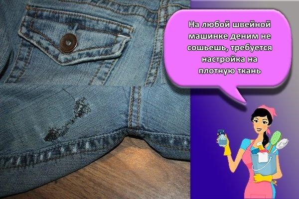 дыра между ног на джинсах