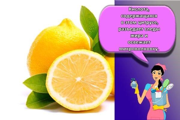 кислота в лимоне