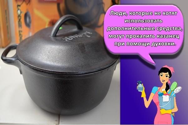 Люди, которые не хотят использовать дополнительные средства, могут прокалить казанец при помощи духовки.