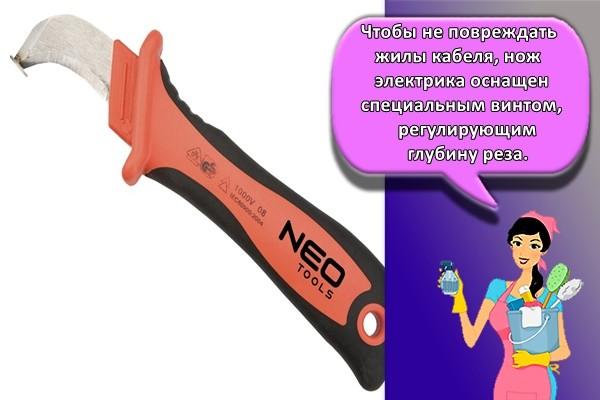Чтобы не повреждать жилы кабеля, нож электрика оснащен специальным винтом, регулирующим глубину реза.