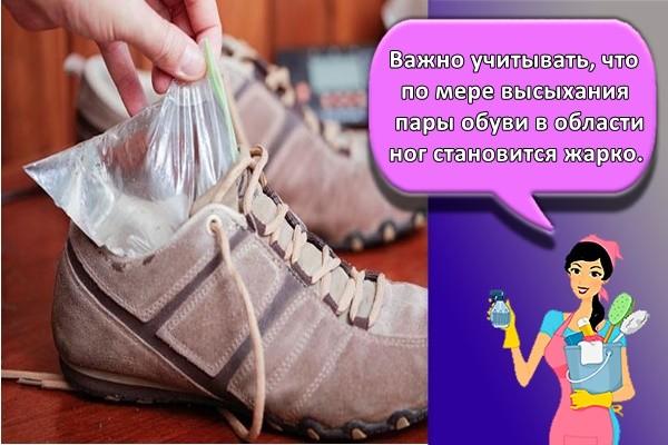 Важно учитывать, что по мере высыхания пары обуви в области ног становится жарко.