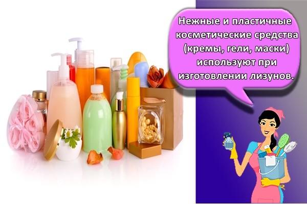 Нежные и пластичные косметические средства (кремы, гели, маски) используют при изготовлении лизунов.