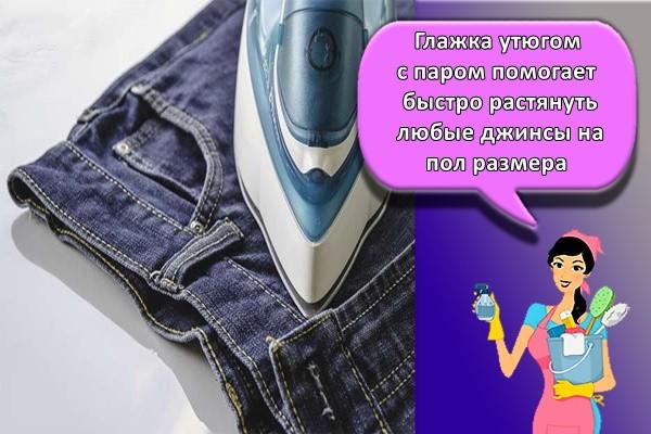 Глажка утюгом с паром помогает быстро растянуть любые джинсы на пол размера